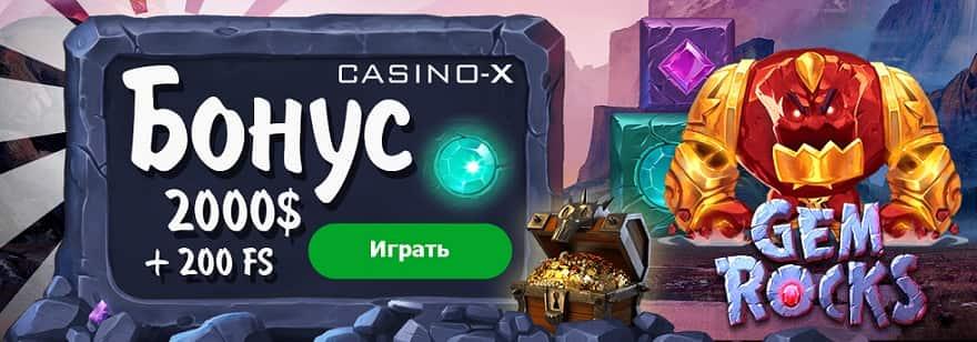 Бонус в Casino X