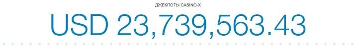 Джекпот в Casino X