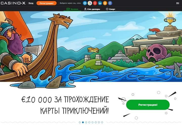 Казино х💎: официальный сайт casino x играть онлайн в игровые автоматы